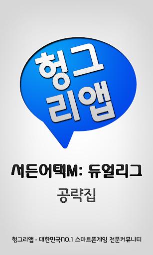 서든어택M: 듀얼리그 공략집
