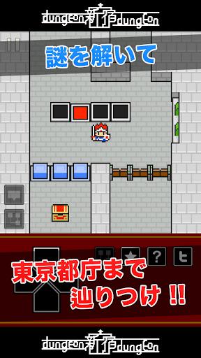 玩動作App|新宿ダンジョン免費|APP試玩