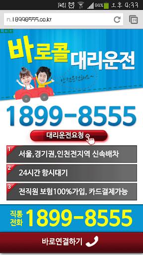 바로콜대리운전 서울대리운전 인천 경기도대리운전