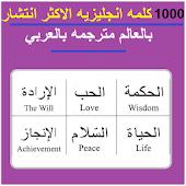 1000 كلمه انجليزيه مترجمه عربي