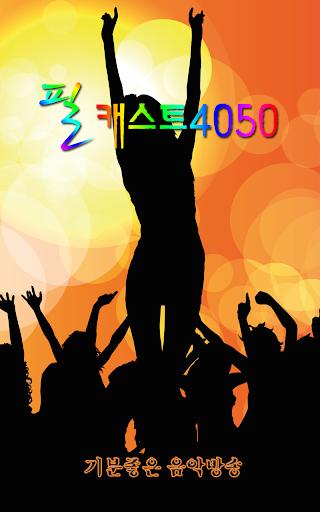필캐스트4050 - 무료음악방송