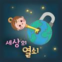 [동화앱]세상의 열쇠 icon