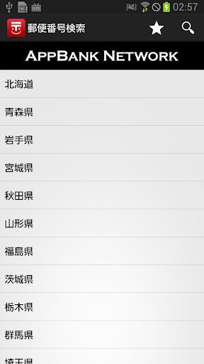 郵便番号検索くん for Android