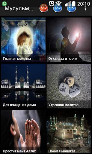 Мусульманские молитвы Pro