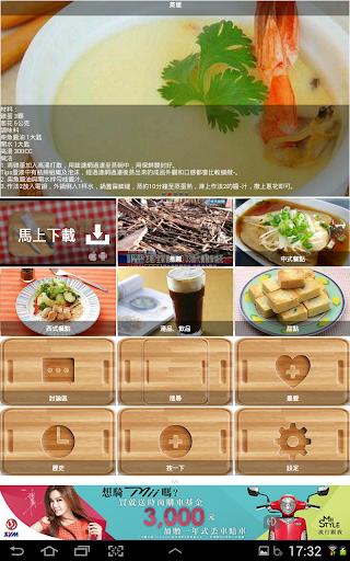 【免費媒體與影片App】食八般武藝-APP點子
