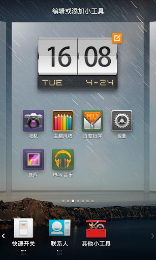[Android] MiHome Launcher