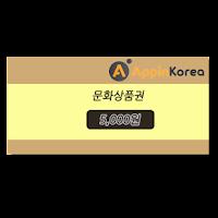 Screenshot of [공짜문상] 공짜 문화상품권 - 초간단 문상 생성기