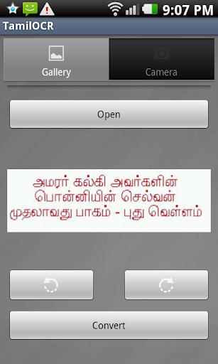 Tamil OCR