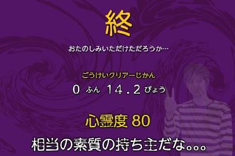 ピラメキーノ しんれい君をさがせ- screenshot thumbnail