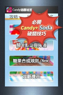 Candy過關秘笈-含Soda(非官方版)- screenshot thumbnail