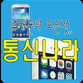 통신나라모바일,버스폰,뽐뿌,전주스마트폰,현금지급폰