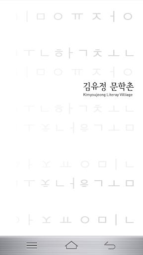 김유정 문학 여행