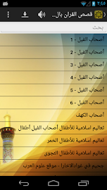 قصص القران الكريم Screenshot 4