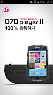 070player2 100%활용하기- screenshot thumbnail