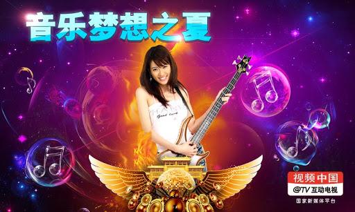 视频中国·互动电视HD-最新最全电视直播 热门综艺节目