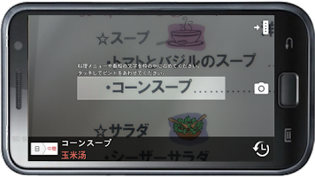 Screenshot of Japanese-Simplified Dic