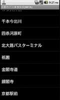 Screenshot of KyotoCityBusTransit(Dev Stop)