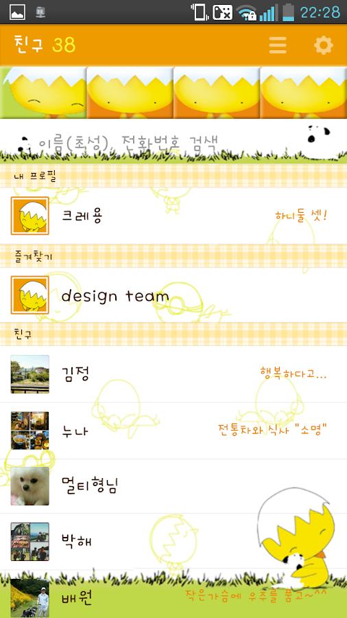 노란 병아리 꾸니 카카오톡 테마 - screenshot
