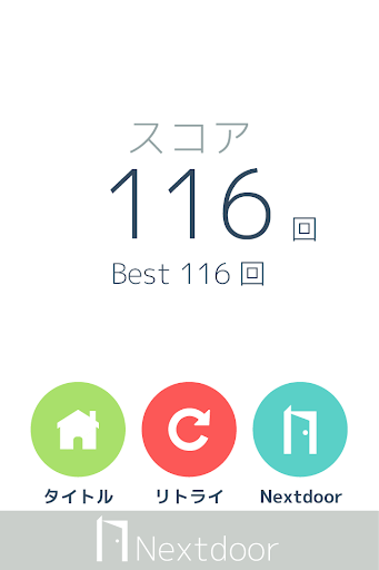 無料解谜Appの一瞬の計算|記事Game