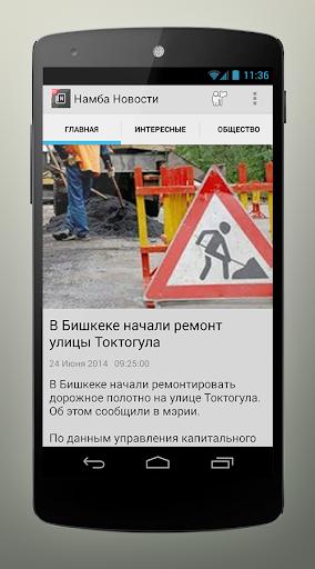 Намба Новости