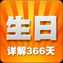 最全的生日詳解書- 愛情/事業/健康/幸運 icon