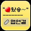 카톡 가짜 하트 보내기 icon