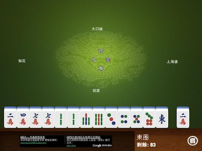 Hong Kong Mahjong Club- screenshot thumbnail