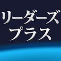 リーダーズ・プラス英和辞典 | 現代英会話、英語翻訳に辞書