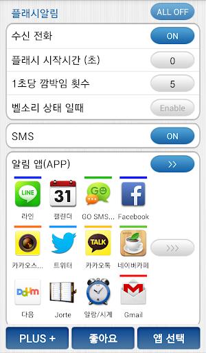 플래시 알림 for All App