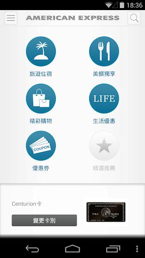 免費生活App 美國運通「會員禮遇賞」 阿達玩APP