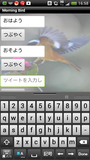 定型文ツイートアプリ(朝鳥)