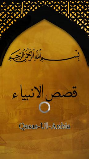 Qasas UL Anbiyaコーラン