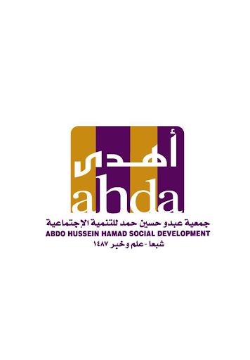 جمعية أهدى - ahda