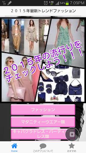 2015年最新トレンドファッション オシャレ 女子力 人気