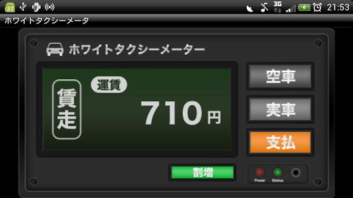 玩免費遊戲APP|下載ホワイトタクシーメーター app不用錢|硬是要APP
