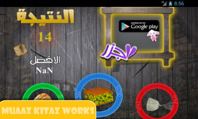 Arabic Sweets NINJA- screenshot