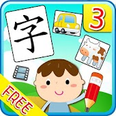 Kids Chinese Learning Vol 3