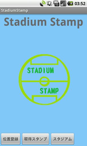 Stadium Stamp (スタジアム スタンプ)