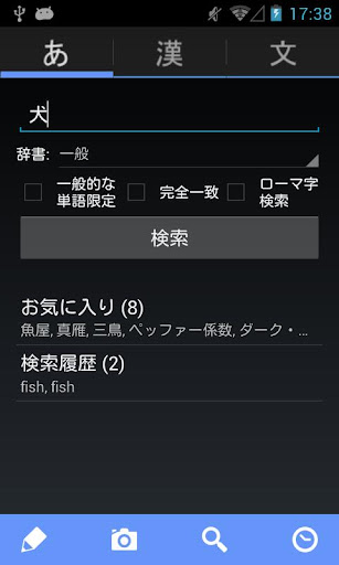 WWWJDIC for Android 寄付版