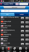 Screenshot of Ming free international call