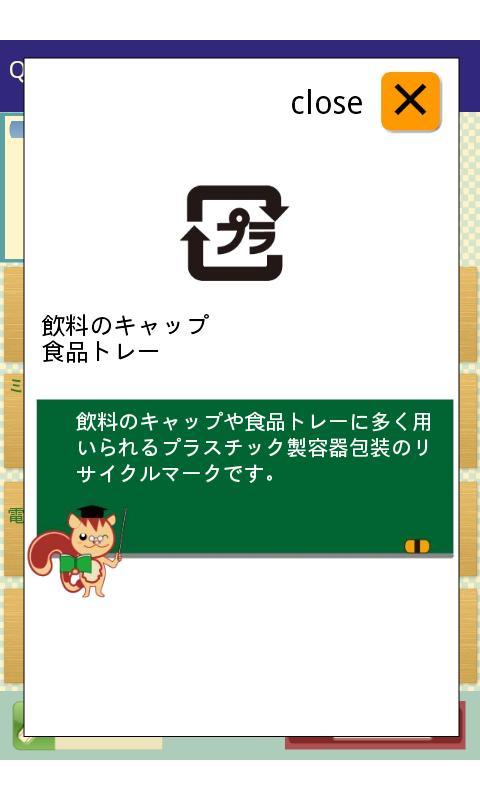記号シンボル:もの知り~ズ- screenshot
