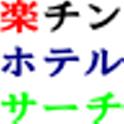 楽チンホテルサーチ logo