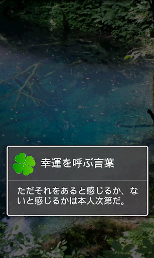 無料生活Appの運気アップ名言 読むだけで幸運を呼ぶ! 1分で人生は変わる!|記事Game