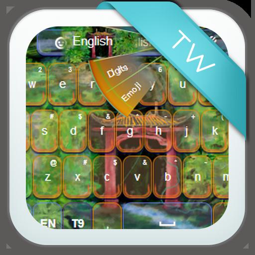 叢林鍵盤 個人化 App LOGO-硬是要APP