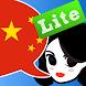 Lingopal Mandarin Lite