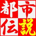 真・都市伝説 icon