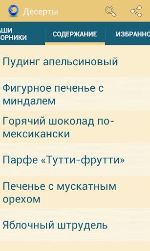 【免費書籍App】Десерты-APP點子