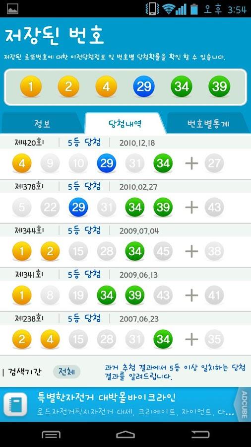 라온로또 Free - 추천로또,당첨결과확인 및 당첨내역 - screenshot