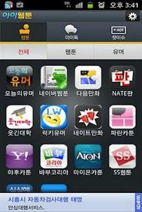 웹툰/유머 총집합 - 아이웹툰 - screenshot thumbnail