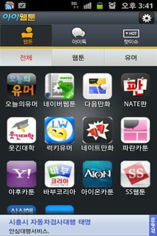 웹툰/유머 총집합 - 아이웹툰 - screenshot